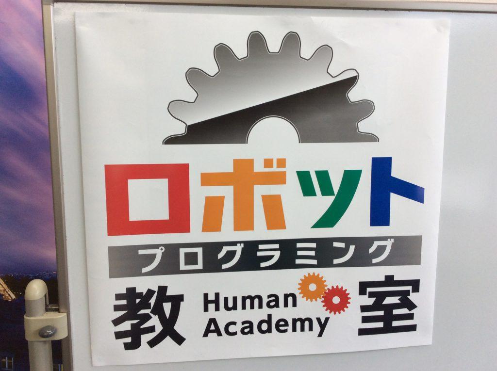 ヒューマンアカデミーロボット教室 天理駅前